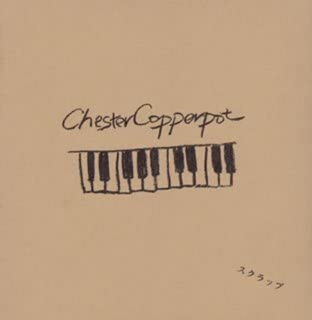 Chester Copperpot「スクラップ」