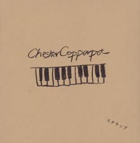 Chester Copperpot「スクラップ」