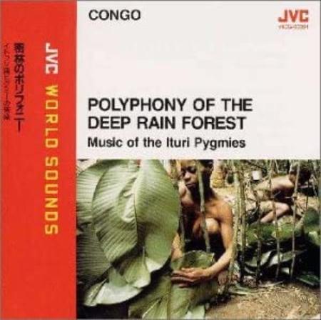 密林のポリフォニー ~イトゥリ森ピグミーの音楽